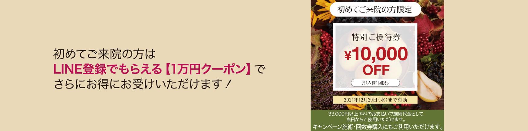 初めてご来院の方はLINE登録でもらえる【1万円クーポン】でさらにお得にお受けいただけます!