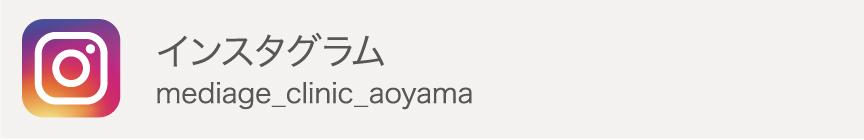 インスタグラムmediage_clinic_aoyama