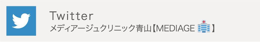 Twitterメディアージュクリニック青山【MEDIAGE】