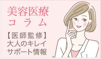 美容医療コラム【医師監修】大人のキレイサポート情報