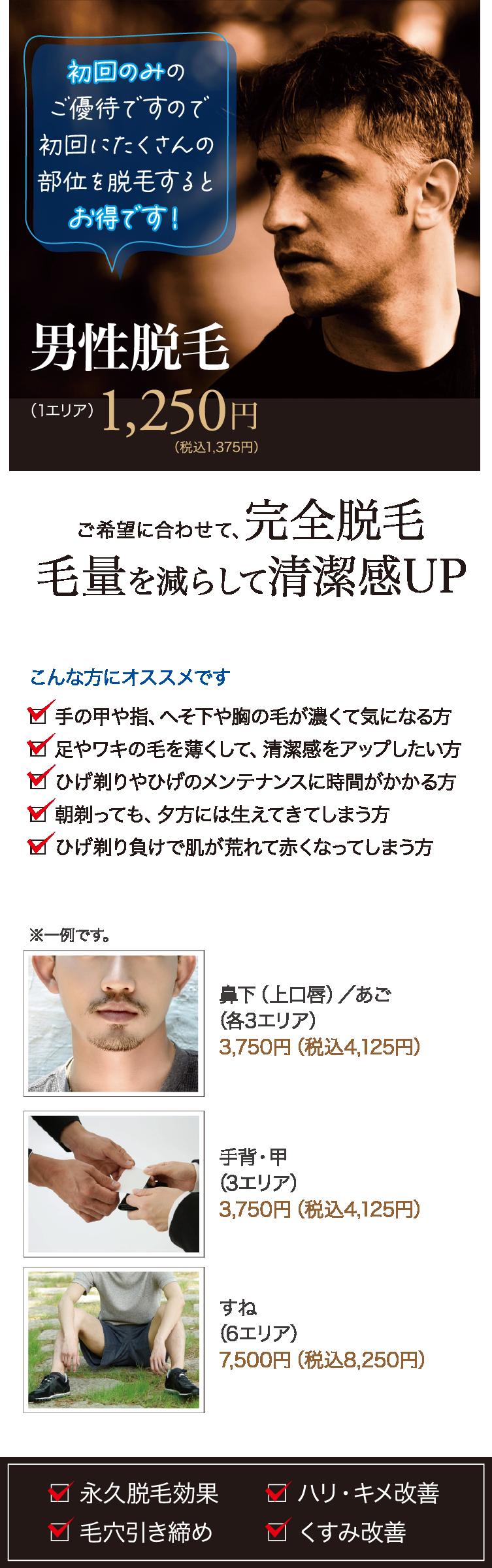 完全脱毛/デザイン脱毛/減毛【医療レーザー脱毛】