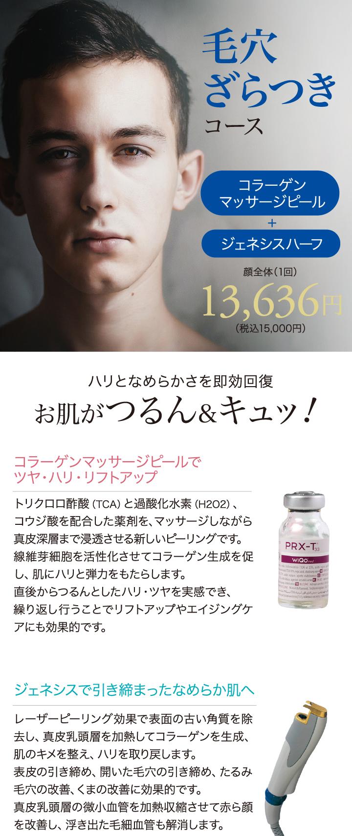 毛穴・ざらつき【マッサージピール+ジェネシスハーフ】